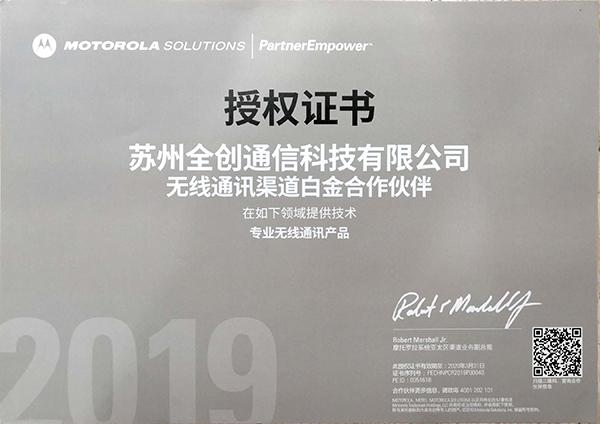2019年摩托罗拉白金授权证书