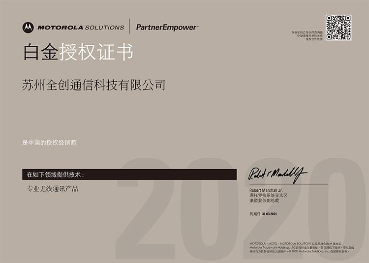 2020年摩托罗拉白金授权证书