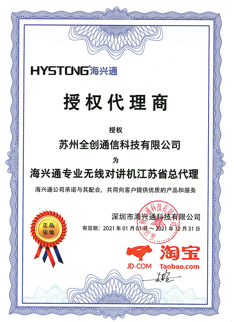 2021年海兴通授权我司苏州全创通信为海兴通专业无线对讲机江苏省总代理