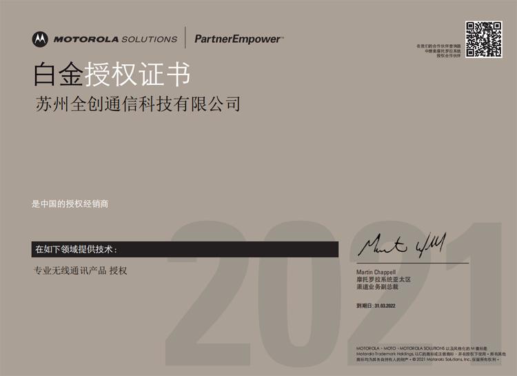 2021年摩托罗拉白金授权证书