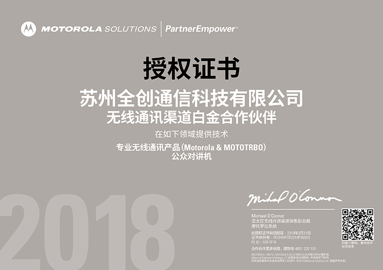 2018年摩托罗拉白金授权证书