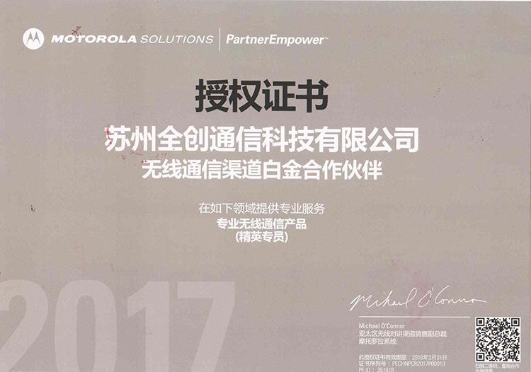 2017年摩托罗拉白金授权证书