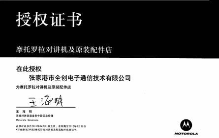 2011-2012摩托真品店授权