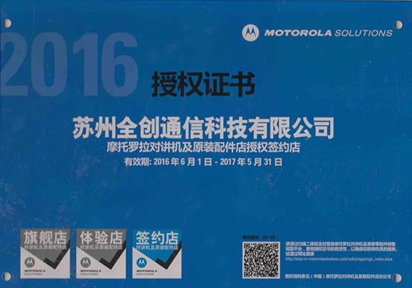 2016年摩托罗拉对讲机及原装配件店授权签约店