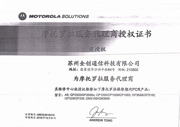 2016年摩托罗拉维修站证书