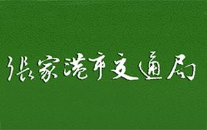 张家港交通局运管处