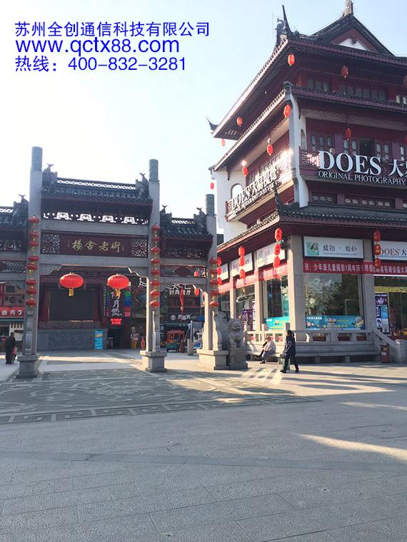 苏州全创通信科技有限公司为张家港杨舍老街商业区打造摩托罗拉数字对讲机无线应急通信系统