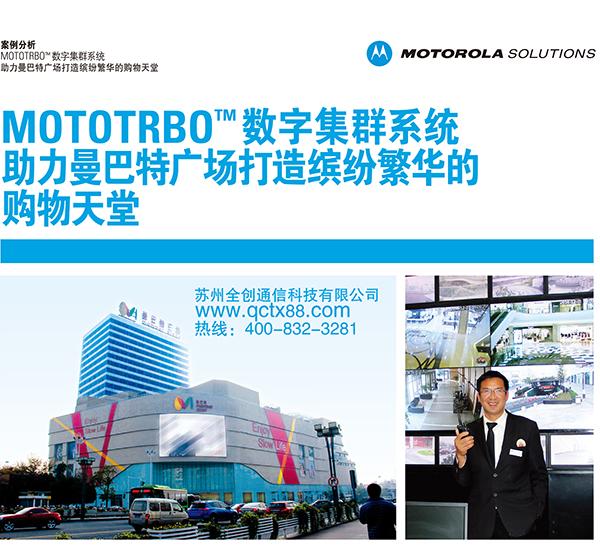 苏州全创通信科技有限公司用摩托罗拉MOTOTRBO TM数字集群系统助力曼巴特广场打造缤纷繁华的购物天堂