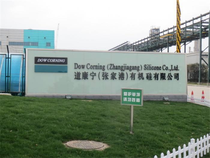 苏州全创通信科技有限公司对道康宁有机硅5002工厂通信补盲的对讲系统解决方案